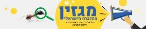 מגזין ההדברה הישראלי