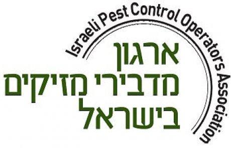 ארגון מדבירי המזיקים בישראל